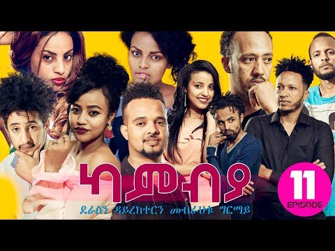 New Eritrean Film - Cambia Ep 11