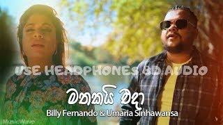 Mathakai Eda   Billy Fernando & Umaria Sinhawansa (8D AUDIO)