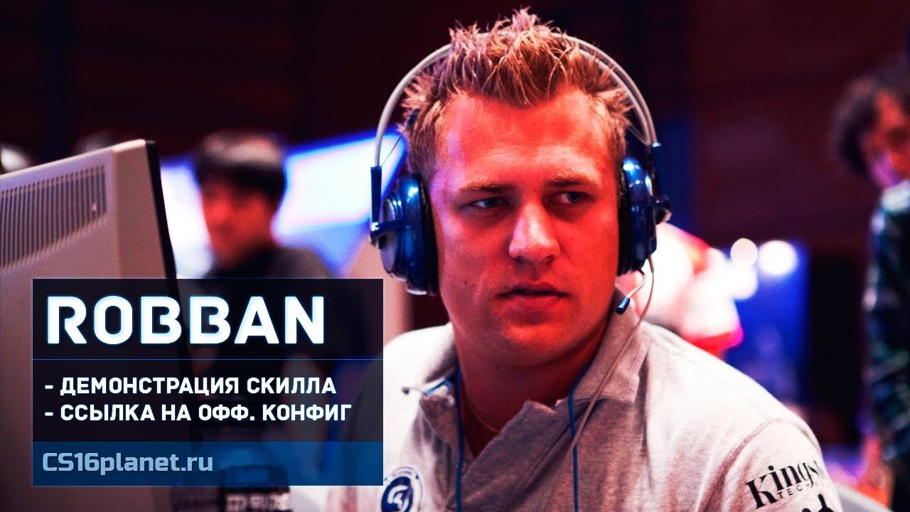 Скачать Пушечный конфиг игрока «RobbaN» для CS 1.6
