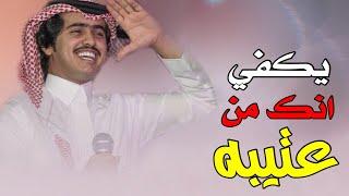 شيلة يكفي انك من عتيبه   اداء شبل الدواسر 2019