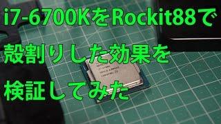 i7 6700KをRockit 88 で殻割