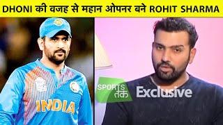 ROHIT Exclusive- Hitman बनने की कहानी के पीछे Dhoni का बड़ा हाथ, सुनिए पूरी कहानी Rohit Sharma से