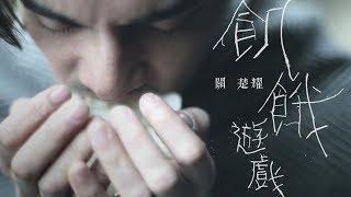 關楚耀 Kelvin Kwan - 飢餓遊戲 Official Music Video