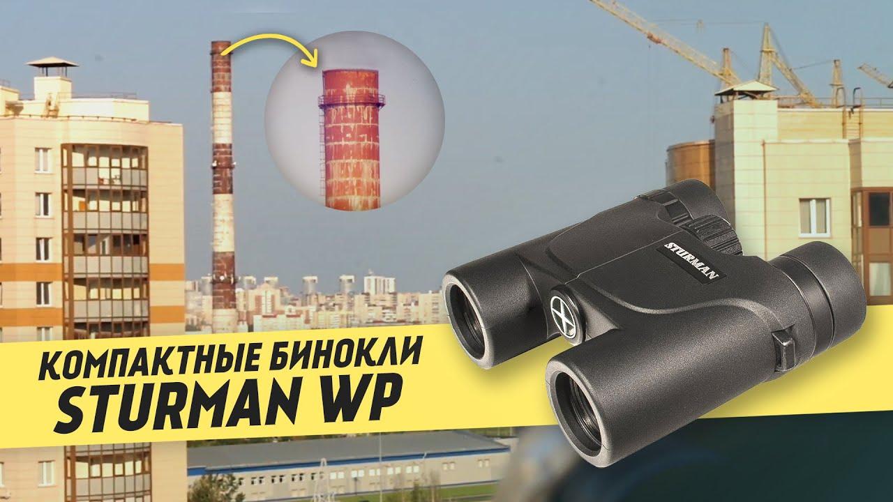 Видео о товаре Бинокль Sturman 10x25 WP
