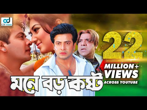 Mone Boro Koshto - মনে বড় কষ্ট l Shakib Khan l Apu Biswas l Bangla Movie 2018