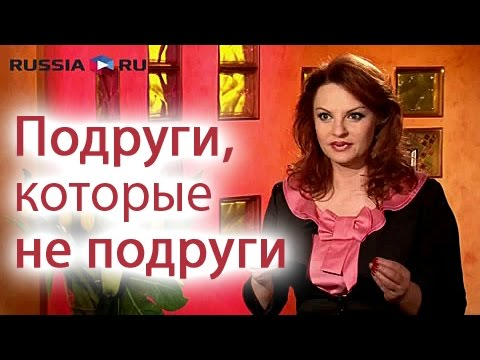 Наталья Толстая - Подруги, которые не подруги