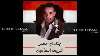 اغاني طرب MP3 Balady Masr - Sherif Esmail - بلدي مصر - شريف اسماعيل تحميل MP3