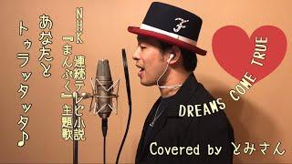 歌詞付きNHK連続テレビ小説『まんぷく』主題歌DREAMSCOMETRUE/あなたとトゥラッタッタ♪Coveredbyとみさん