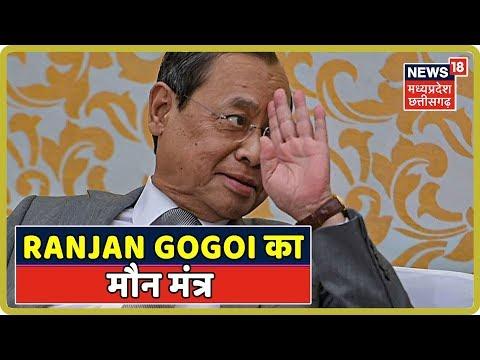 भारत के मुख्य न्यायधीश Ranjan Gogoi का शुक्रवार को आखिरी दिन था, विदाई समारोह में दिया मौन मंत्र