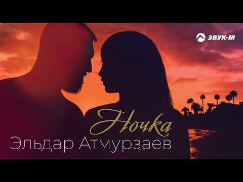 Эльдар Атмурзаев - Ночка |