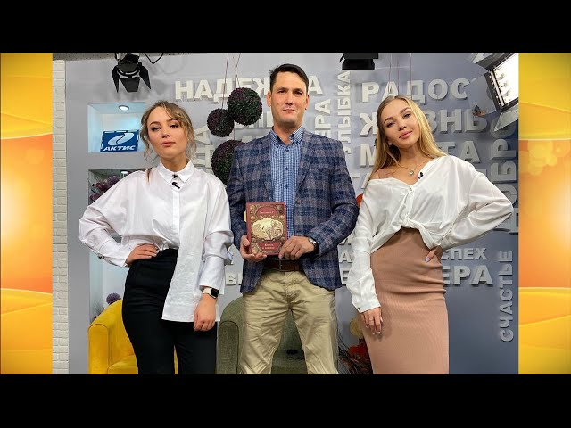 Гость программы «Новый день» Андрей Загузин