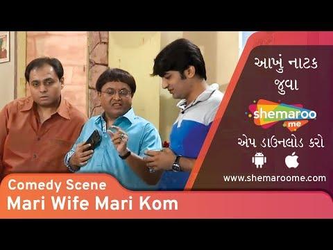 Mari Wife Mari Kom | Comedy Scene | Sanjay Garodia | Superhit comedy Natak