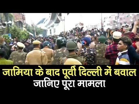 CAA Delhi Protest: Seelampur, Jafrabad में NRC-CAA पर प्रदर्शन, Delhi Police को लोगों ने खदेड़ा