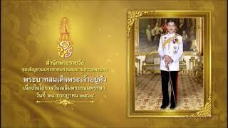 สำนักพระราชวัง ขอเชิญชวนประชาชนร่วมลงนามถวายพระพร พระบาทสมเด็จพระเจ้าอยู่หัว ผ่านระบบออนไลน์