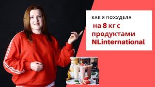Минус 8 кг с продуктами NLinternational | Елена Эйрих