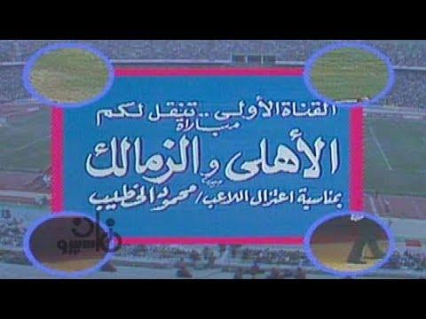 شاهد- مباراة الأهلي والزمالك سنة 1988 في اعتزال محمود الخطيب