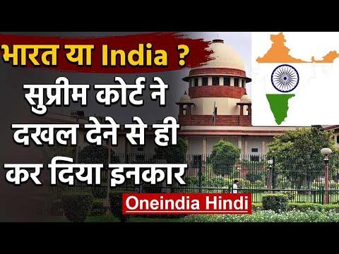 India Vs Bharat: Supreme Court ने संविधान से India शब्द हटाने की याचिका खारिज की | वनइंडिया हिंदी