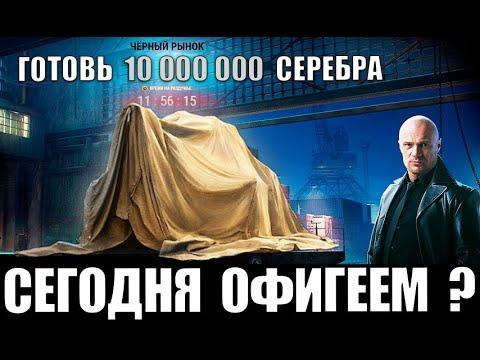 ГОТОВЬ 10млн СЕРЕБРА! СЕГОДНЯ ВСЕ OФИГEЮТ НА ЧЕРНОМ РЫНКЕ 2020 в World of Tanks