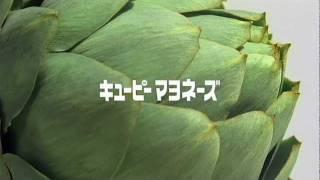 いいなCMキユーピーマヨネーズ「ウォーターリリー」篇