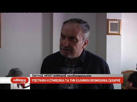 Υπεγράφη η συμφωνία για την Ελληνική Βιομηχανία Ζάχαρης     07/11/2019   ΕΡΤ