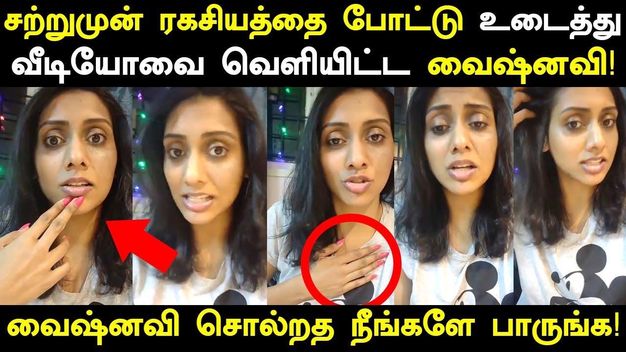 சற்றுமுன் ரகசியத்தை உடைத்து வீடியோ வெளியிட்ட வைஷ்ணவி! | Bigg Boss Vaishnavi Viral Video