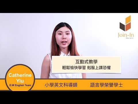 2018 小學英文補習課程介紹