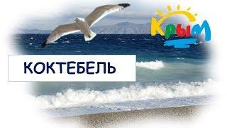 Пустые пляжи Коктебеля. Наше жилье. Цены в Крыму 2018