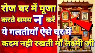 रोज घर में पूजा करते समय न करें ये गलतीयाँ ऐसे घर में कदम नही रखती माता महालक्ष्मीजी,ये वीडियो देखे
