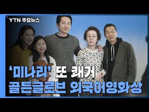 '미나리' 골든글로브 외국어영화상