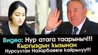 Нур атага таарыныч! Кыргыз Кызы Нурсултан Назарбаевге кайрылды! | Элдик Роликтер