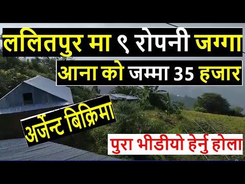 अईले सम्म को सस्तो जग्गा आयो  land for sale in lalitpur | sasto jagga nepal | real estate nepal
