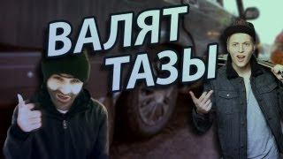 Ник Черников & Успешная Группа - Валят Тазы