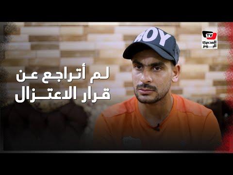 حارس المصري أحمد مسعود يرد على الاتهامات بنشر كورونا