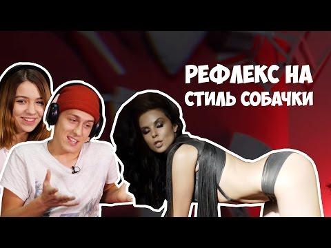 Потап и Настя feat. Бьянка - Стиль собачки (РЕФЛЕКС на клип)