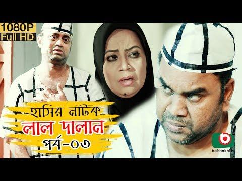 কমেডি নাটক | লাল দালান | Lal Dalan EP 03 | AKM Hasan, Shokh, Jamil Hossain | Bangla Natok New