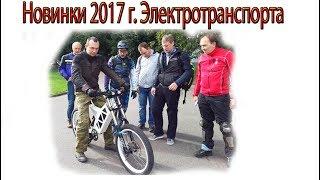 Новинки 2017 г. Электротранспорта