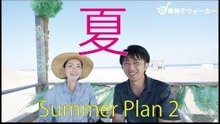 Summer Plan 2 in a Wheelchair 車椅子で夏の予定 2 おまけ
