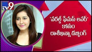 "Raashi Khanna begins dubbing for Vijay Deverakonda' ""World Famous Lover"" - TV9"