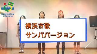 【ブラジルsolidário横浜】横浜市歌サンババージョン 皆で踊ろう♪