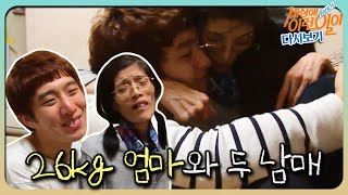 [This is a legend in the world of capturing moments] Full version of '26kg mother and two brothers'