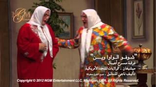 Im Hussein - Shoufou Alwawa Wayn 2