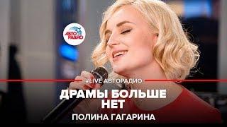 🅰️ Полина Гагарина - Драмы Больше Нет (#LIVE Авторадио)