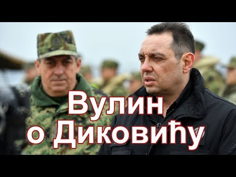 Izražavam ličnu zahvalnost svim licima koja su penzionisana, na čelu sa načelnikom Generalštaba generalom Dikovićem koji je radio izuzetan posao, kao i generali Veličković i Grbić, izjavio je danas ministar odbrane Aleksandar Vulin…