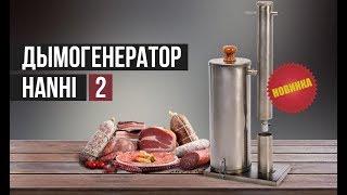 Дымогенератор HANHI 2 (Ханхи 2) для холодного копчения мяса и рыбы