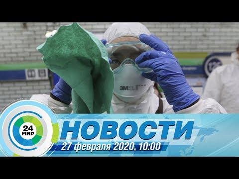 Новости 10:00 от 27.02.2020