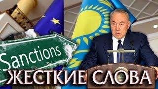 Назарбаев Жестко высказался про Санкции прямо в лицо Европе