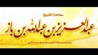 يثني على الإمام الألباني رحمه الله وعلى مؤلفاته - العلامة عبدالعزيز بن باز