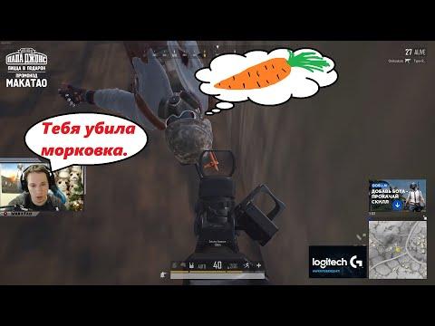 Морковка - убийца + новая Худи / MP5 + MK14 / BEST PUBG - makataO