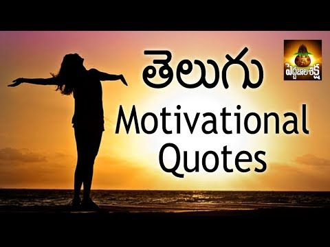 Life Inspirational And Motivational Quotes For Success In Telugu