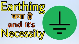 What is Electrical Earthing and its Necessity (In Hindi)